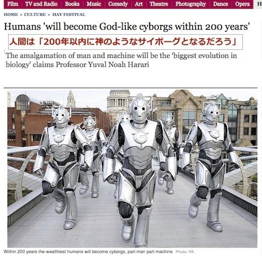 human-cyborg-top