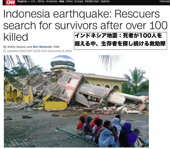 indonesia-eathquake-m65