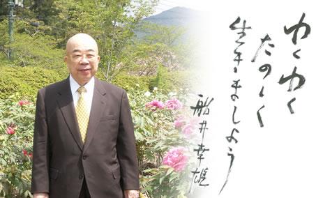 hunaiyukio