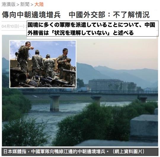 china-deny-war