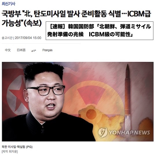 north-korea-icbm