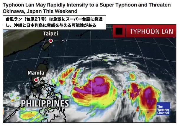 typhoon-lan-20107