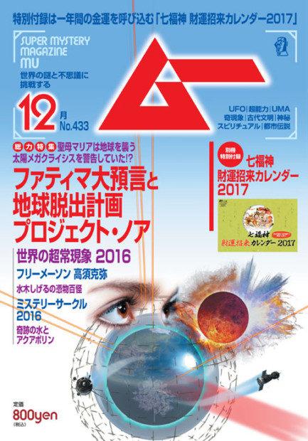 gakkenmu.jp_mu201612web