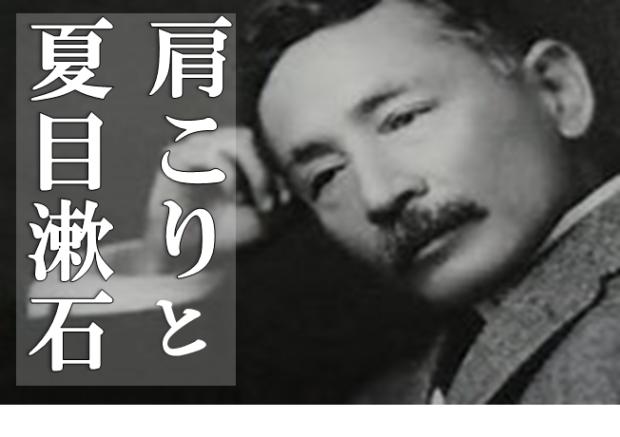 夏目漱石肩こりと