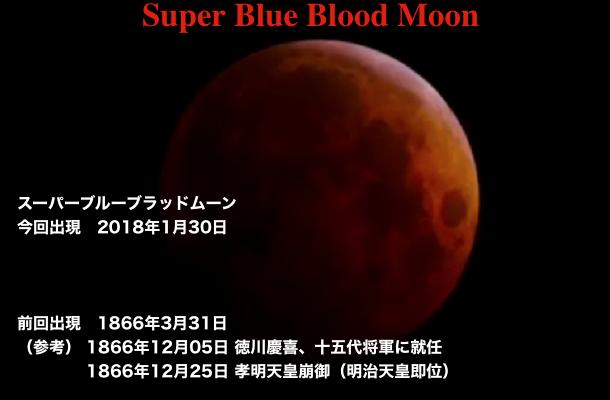 super-blue-blood-moon-150