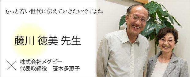interview_fujikawa