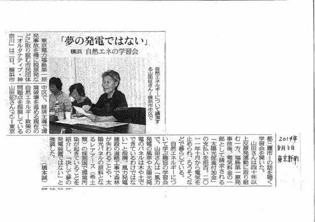 20140803東京新聞オルカナ学習会山田征さん0001
