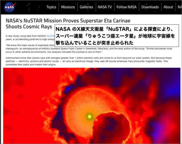 nasa-nystar-mission2018 (1)