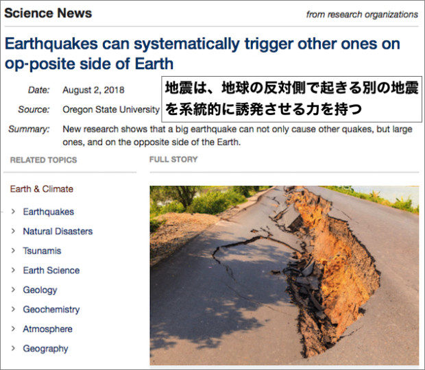 earthquake-trigger-others (1)