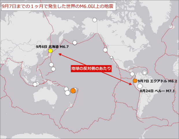 hokkaido-peru-earthquake