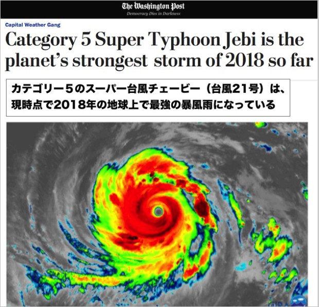 jebi-strongest-2018