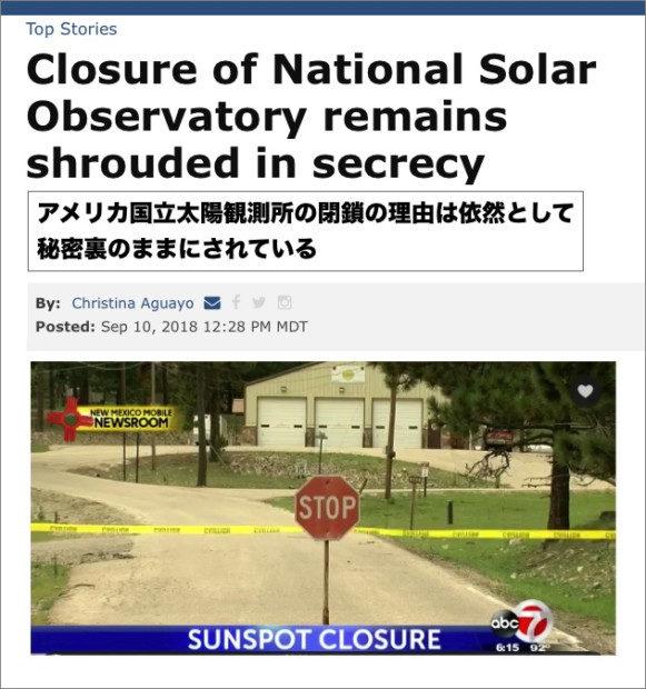 sunspot-secrcy-closure