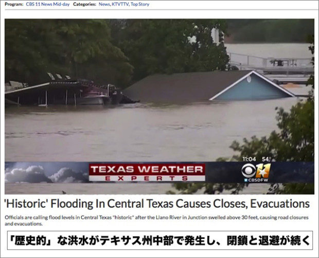 historic-flooding-texas (1)