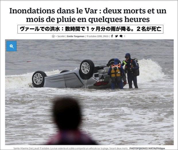 var-floods-2018