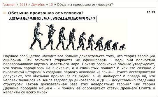 russia-not-evolution