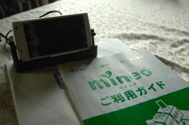 mineoの格安SIMフリーで、外出先でもノートPCがサクサク繋がりました〜