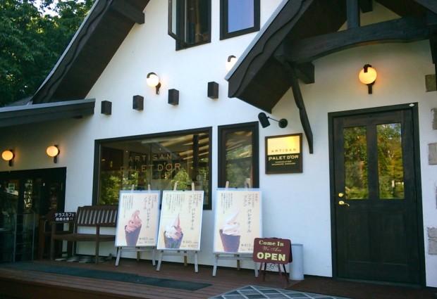 清里「アルチザン パレドオール」の世界初クオリティアイスを食べてみました!