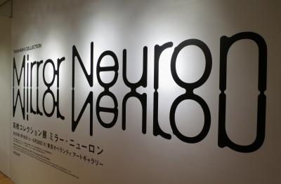 モブサイコな人たちと心理カウンセラー大嶋信頼氏に暴かれたミラーニューロンによる遠隔操作