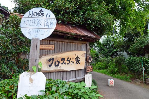 小林健氏の不眠にイイ野菜と「トトロの森」近くの守谷建具店の美味しい暮らし