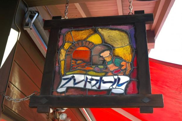 清里でおすすめランチのブレドオールはリーズナブルで「魔女の宅急便」みたいなパン屋さんですよ!