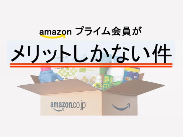 Amazonプライム会員に「うっかりミス」でなってしまった時の対処法と大満足な「15の特典」