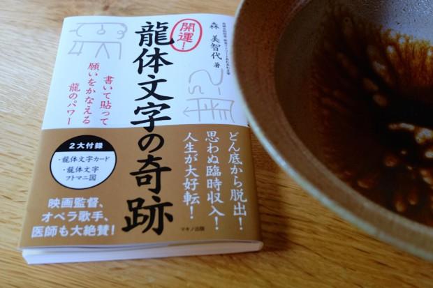 足立育郎氏の「退化してる地球人」と森美智代さんの「龍体文字」パワー