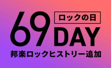 「69の日」に知る共感覚の「シド・バレット」が支えたピンク・フロイドの「気品」