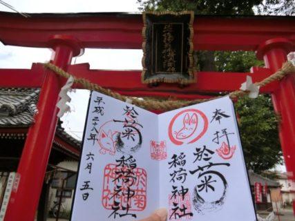 日本安泰の鍵かも?超ビックリな「於菊稲荷神社」の速攻効果