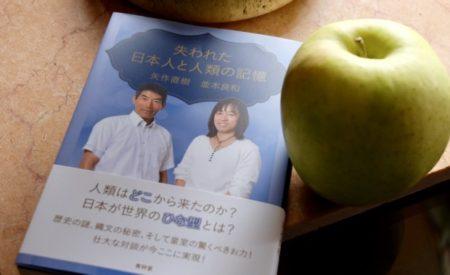 「新月と満月の違い」と並木良和さんの「南海トラフと東京オリンピックの関係」