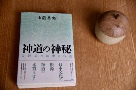 山陰基央氏が予測する2013〜33年伊勢神宮「金の座」で起こること