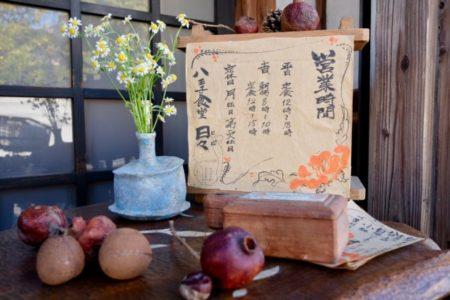 八人の王子・八王子の片隅に佇む小さな和食「八王子食堂 日々」