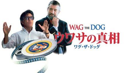 日本のムーンショット計画とリン・ウッド氏の「ワグ・ザ・ドッグ」