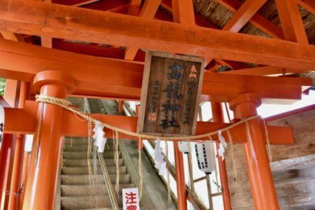 商売繁盛の高龍神社と5度目の嵐渓荘に知るワクチン効果